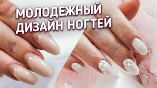 ВАУ молодежный дизайн ногтей все в восторге от красоты и нежности любимый дизайн ногтей Nail art