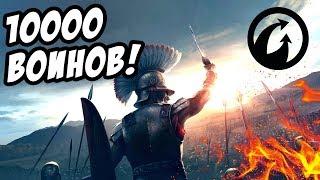 Крутая онлайн стратегия античных времен от Создателей World of Tanks - Total War: Arena
