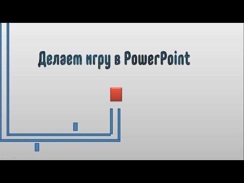 Как сделать игру в презентации