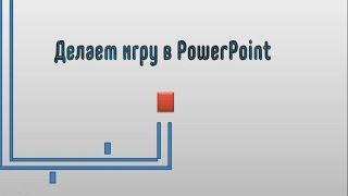 Как создать игру в PowerPoint