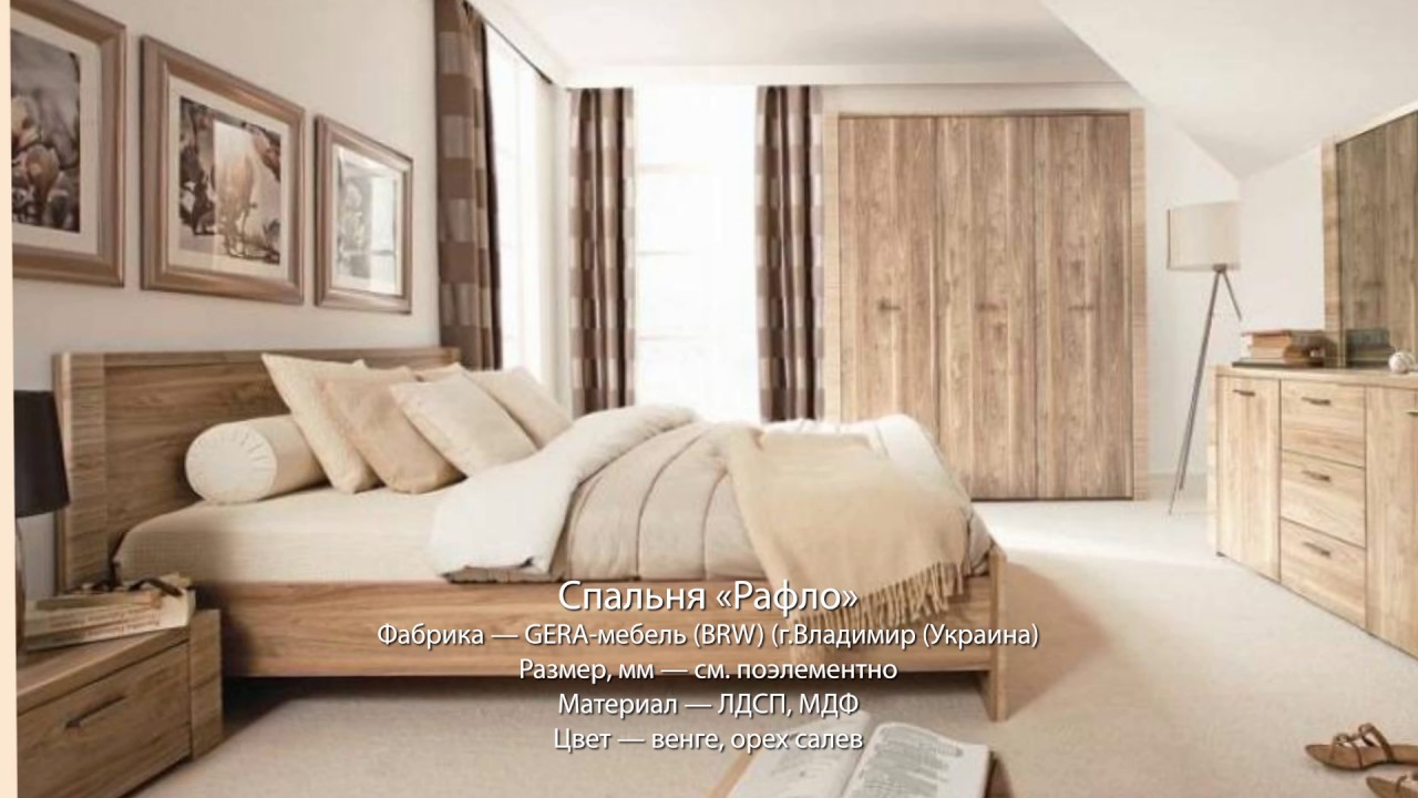Спальни фабрики «GERA мебель»