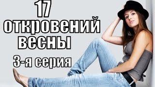 17 ОТКРОВЕНИЙ ВЕСНЫ (3 серия). Вы ХОТИТЕ разбогатеть или НАМЕРЕВАЕТЕСЬ?