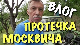 ВЛОГ: Протечка Москвича - DIY
