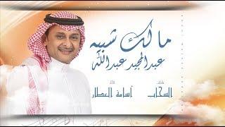 عبد المجيد عبدالله - مالك شبيه ( حصريا ) | 2019