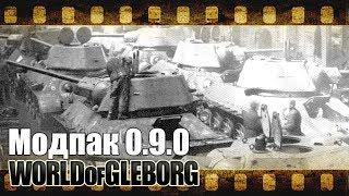 Модпак Глеборга для 0.9.0