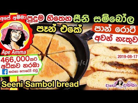 ✔ පෑන් එකේ සීනි සම්බෝල පාන් Seeni Sambol Bread by Apé Amma