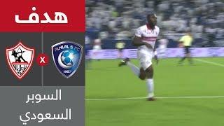 هدف الزمالك الثاني ضد الهلال (كابونجو كاسونغو) - السوبر السعودي المصري