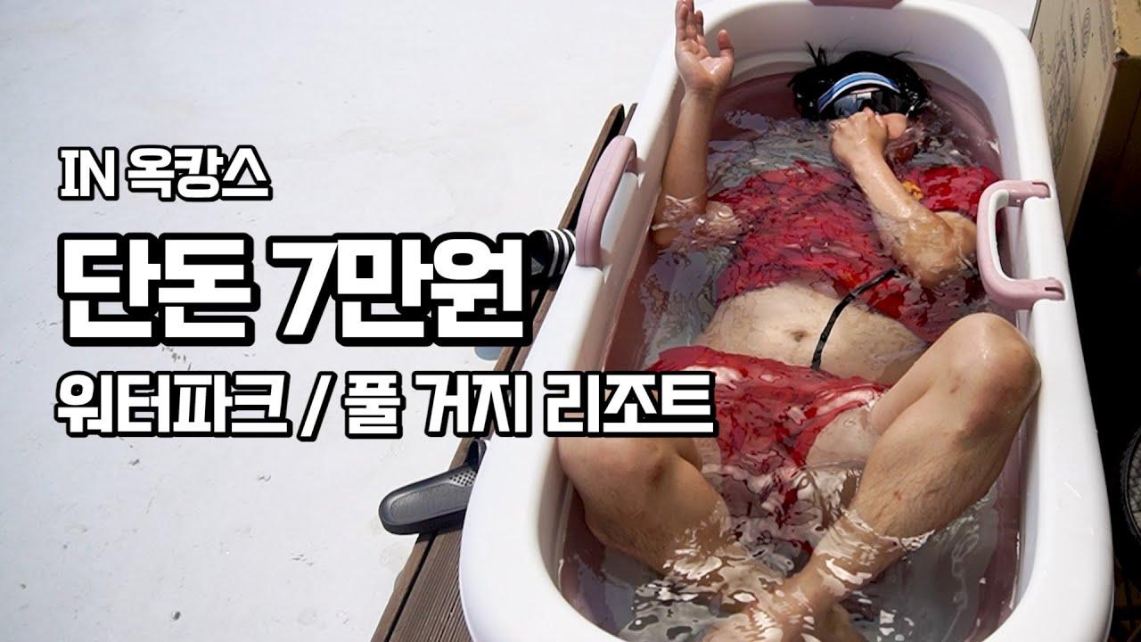 7만원에 초인싸 워터파크 즐기는 법ㅣ옥탑방 라이프 [김덕배 이야기]