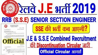 RRB J.E & S.S.E COMBINED RECRUITMENT कब होगी। SSE Post Discontinuation Circular फिर जारी।