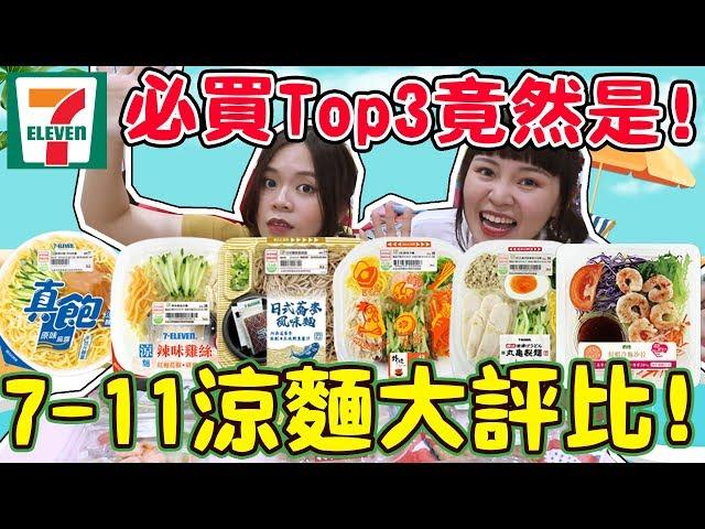 【7-11】涼麵全系列大評比!現在涼麵怎麼那麼貴?可可酒精