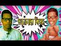 E Kamon Student Bangla Funny Video 2018   Bong Bawali