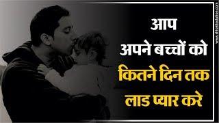 आप अपने बच्चो को कितने दिन तक लाड प्यार करे ? By Sant Shri Asang Dev Ji Maharaj 2019