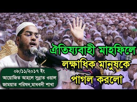 Hafizur Rahman Siddiki 2017 Bangla Waz 2017 যে ঐতিয্যবাহী মাহফিলে লক্ষাধিক মানুষকে পাগল করলো