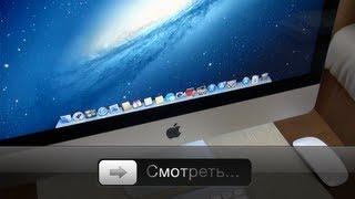 iMac 2012 - Полный обзор! - Видео от Wylsacom