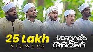SHAHRUL AMEEN | Meeladunnabi Song 2020 | Rabeeul Awwal | Suhail faizy koorad official | Team Mizmar
