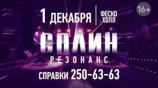 АНОНС. 01.12.15 СПЛИН во Владивостоке