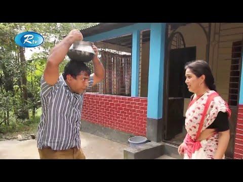 বউকে মাথার উপর ভাত রান্না করতে বললেন মোশাররফ করিম | প্রাণ খুলে হাসুন | Rtv Drama Funny Clips