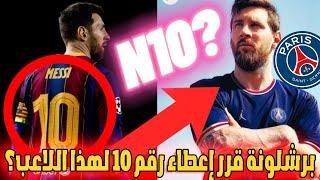 بعد رحيل ليونيل ميسي إلى باريس سىان جيرمان... هذا هو اللاعب الذي سيرتدي القميص رقم 10 في برشلونة !