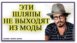 ВИДЫ ГОЛОВНЫХ УБОРОВ Мужская шляпа и женская шляпка не выходят из моды