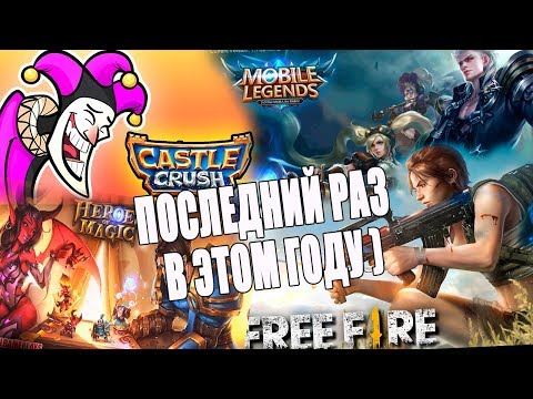 Стрим на новый год|MORTAL KOMBAT X,mobile legends bang bang,free fire,heroes of magic mobile, thumbnail