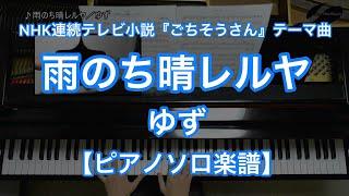 NHK連続テレビ小説『ごちそうさん』テーマ曲、ゆず「雨のち晴レルヤ」を...