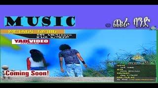 Eritrean Music 2016 //ይጽንሓልና ኣይንበል DAWIT ABRHA ft TSGEREDA K/MARIAM