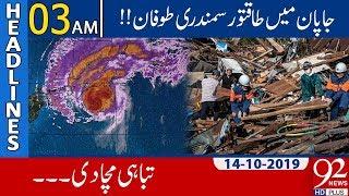 News Headlines | 3 AM | 14 October 2019 | 92NewsHD