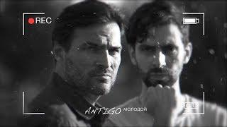 "ANTIGO - ""Молодой"" (Lyric Video)"