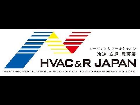 HVAC&R JAPAN 2018 第40回冷凍・空調・暖房展