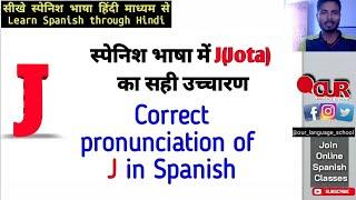 How to read J in Spanish // स्पेनिश भाषा में J कैसे पढ़ें//Alphabets in Spanish
