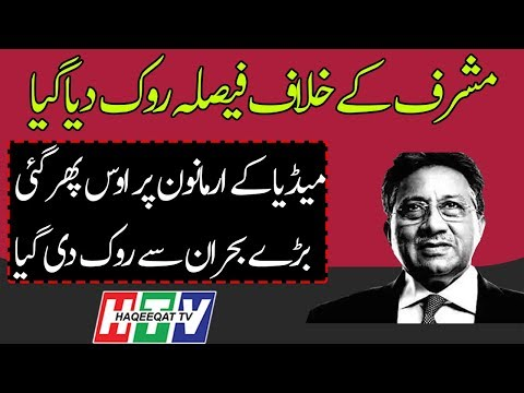 The Decision For Pervaiz Musharraf Has Postponed For a While