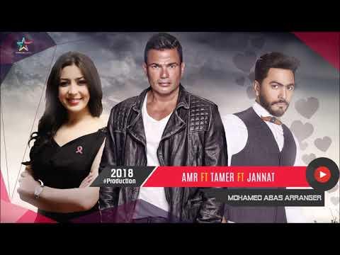 لعشاق الرومانسيات - ديويتو عمرو دياب وتامر حسنى و جنات    Duet Amr Ft Tamer Ft Jannat 2018