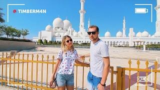 Мечеть Шейха Заеда - Grand Mosque и Абу Даби | Будни в ОАЭ(Наш канал Miles Away - http://youtube.com/MilesAwayTV Наши инстаграмы: Я - http://instagram.com/timberm4n Окса - http://instagram.com/sh2rocks Я ..., 2017-02-06T07:15:46.000Z)