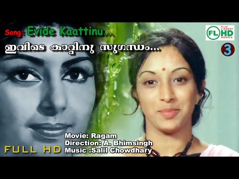Ivide Kattinu Sugandham Lyrics - Raagam Malayalam Movie Songs Lyrics