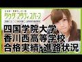 四国学院大学香川西高等学校 合格実績・進路状況 の動画、YouTube動画。