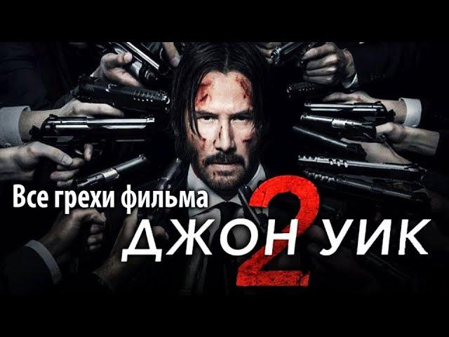 """Все грехи фильма """"Джон Уик 2"""""""