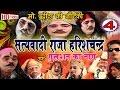 Bhojpuri Nautanki   राजा हरीश चन्द्र (भाग-4)   Bhojpuri Nach Programme   Hd video