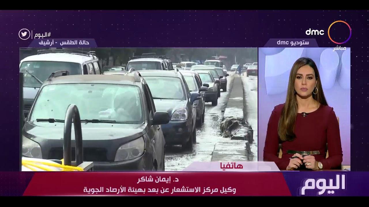 صورة فيديو : اليوم – هيئة الأرصاد الجوية تحذر من تعرض البلاد لموجة من الطقس السيء