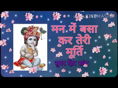 Download Man Me Basakar Teri Murti In Hd Mp4 3gp Codedfilm
