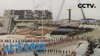 [北京2022] 比赛日——1988年卡尔加里冬奥会 | CCTV体育 - YouTube