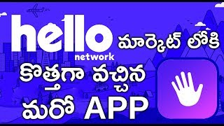 Social Networking Sites You Need to Know || Hello Network Review || Suman TV Tech
