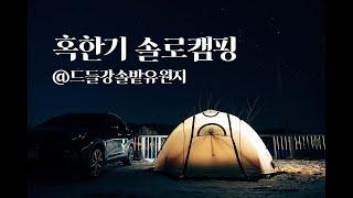 혹한기 솔로캠핑 / 광주, 전남 캠핑 / MSR Hub…