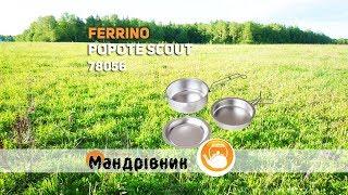 Набір посуду Ferrino 78056 Popote Scout