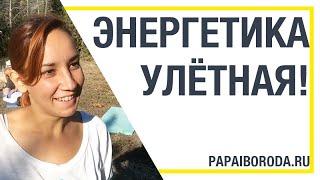 Улётное /Нина, Волгодонск. Фестиваль в Крыму, Канака/(
