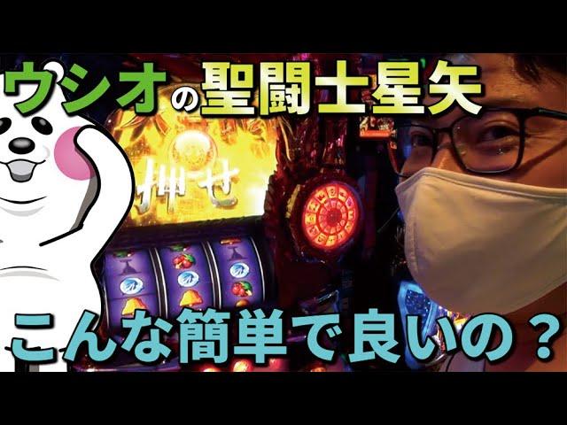 【ウシオ】【オフミー】入場前にまさかの大トラブル発生!「マルハン新宿東宝ビル店」