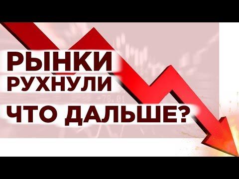 Обвал рынка акции США, блокада Венесуэлы и влияние санкций на Россию / Новости экономики и финансов
