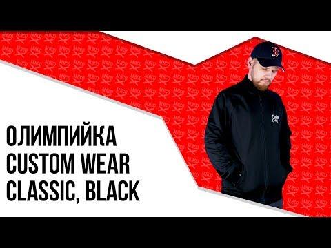 ed90c6c964761 Олимпийка Custom Wear - Classic, Black | Интернет-магазин Мясо