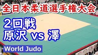 全日本柔道選手権 2019 2回戦 原沢 vs 澤 judo