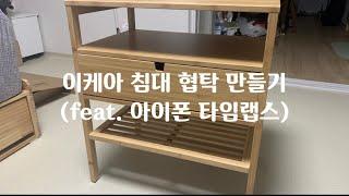 침대협탁 만들기 (feat. 아이폰 타임랩스)