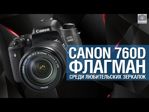 Canon EOS 760D - ФЛАГМАНСКАЯ зеркалка начального уровня